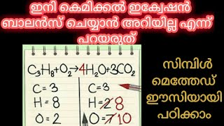 How to balance chemical equation ||chemistry in malayalam
