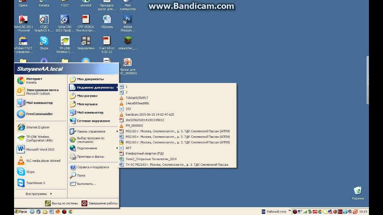 Видео урок №1. Операционная система Windows XP и что оно в себя включает.