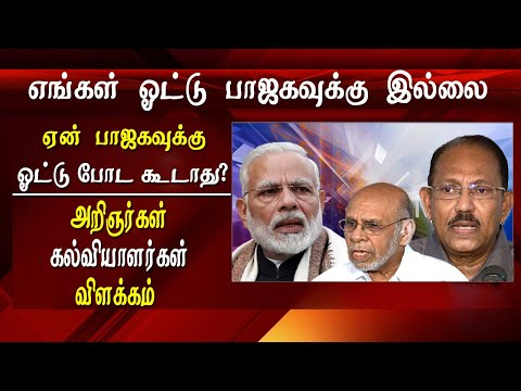 My vote is not for admk - Intellectual scientist and social activist appeal not to vote for BJP Tamil news live   as a part of the country wide  appeal,  a group of intellectuals former vice chancellors, professors, scientist and writers have appealed the  voters of Tamil Nadu not to vote for admk BJP Alliance.  in appeal they have mentioned how the Modi government is systematically grabbing the rights of state government and  creating an Authoritarian government at the centre, without sharing any powers to the state. they have also listed out, how the higher education and various Research Institute will be completely controlled by central government and they also warned if Modi comes to power for the second time this will be the last election that India is going to witness  More tamil news tamil news today latest tamil news kollywood news kollywood tamil news Please Subscribe to red pix 24x7 https://goo.gl/bzRyDm  #tamilnewslive sun tv news sun news live sun news