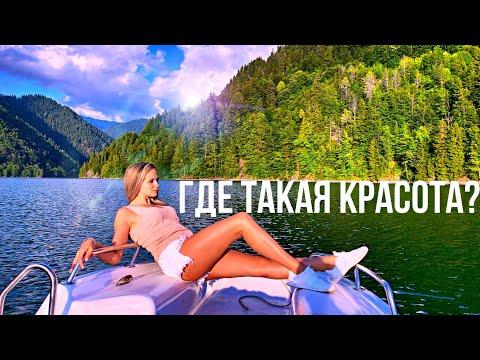 Абхазия отдых! В ШОКЕ ОТ КРАСОТЫ! ЛУЧШИЕ МЕСТА, ЧТО НУЖНО ЗНАТЬ? МОРЕ, ПЛЯЖ, Новый Афон, ОЗЕРО РИЦА