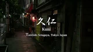 """居酒屋「久仁」三軒茶屋 太子堂2015 年月閉店 Tavern""""Kuni"""" Sangenjaya will closed May-movie by my iPhone thumbnail"""