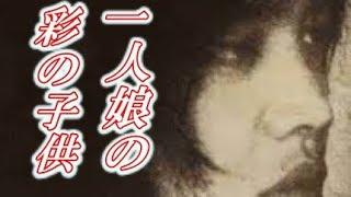 吉田拓郎さんが歌っている「流星」は、一人娘の「彩さん」のための歌だ...