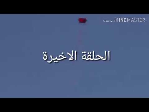شاهد الحلقة الاخيرة من مسلسل الحب الاعمى موت كمال نهاية حزينة
