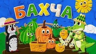 Бахча | Учим овощи | Лепим из пластилина | Мультики | #86