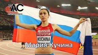 Мария Кучина чемпионка мира 2015 в Пекине