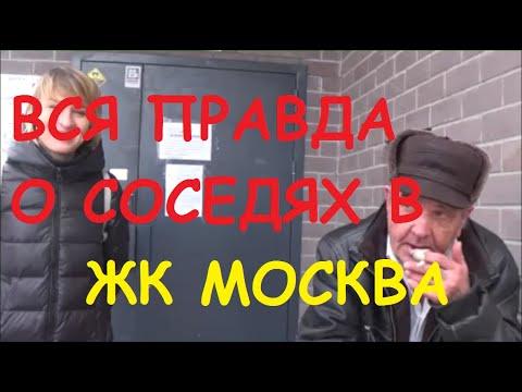 ЖК Москва Тюмень / Новостройки Тюмени