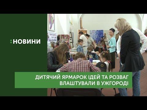 Дитячий ярмарок ідей та розваг влаштували в Ужгороді