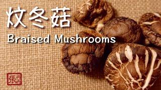 {ENG SUB} ★ 炆冬菇 一 好食易做★ | Braised Shiitake Mushroom Easy Recipe