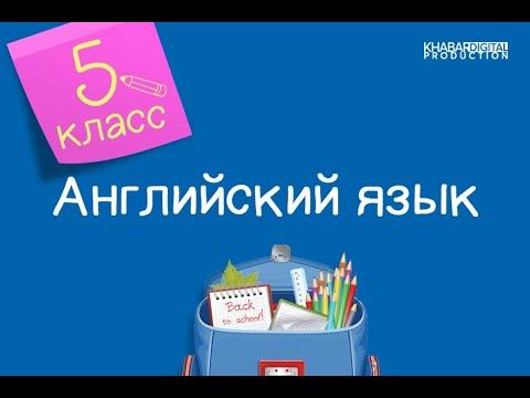 Уроки английского языка онлайн видео 5 класс