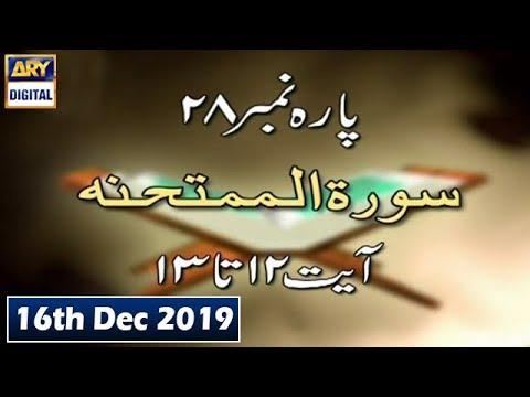 Iqra - Surah Al Mumtahanah | Ayat 12 To 13 | 16th Dec 2019 - ARY Digital