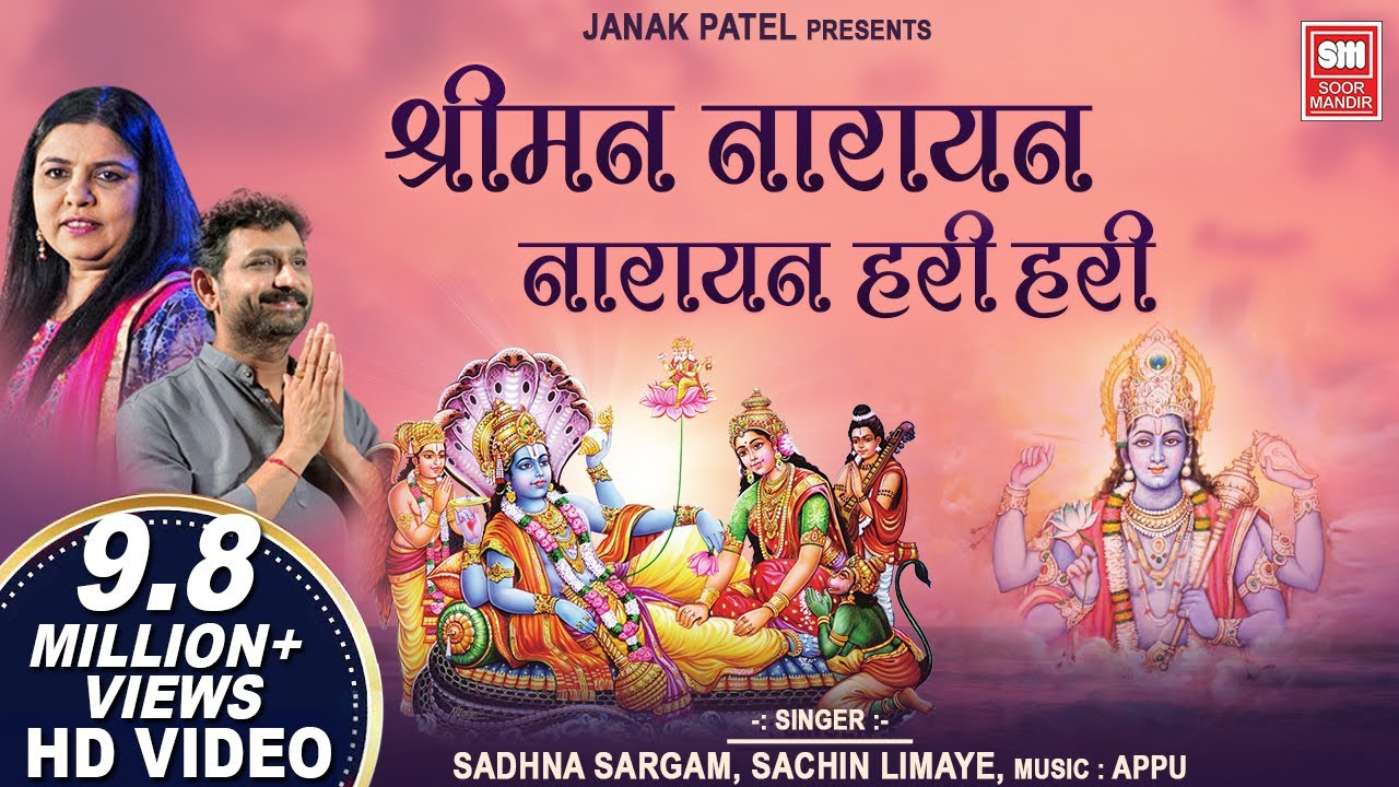 Shreeman Narayan | Shriman Narayan Narayan Hari Hari (Dhun) | Sachin Limaye, Sadhna Sargam