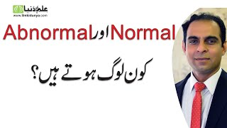 How to be a Normal Person lecture by Qasim Ali Shah