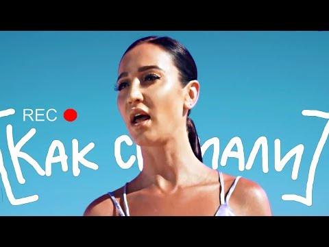 [Как снимали] Ольга Бузова - Бери меня