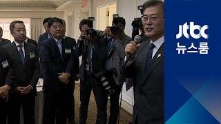 14대 그룹 총수들 청와대 초청…