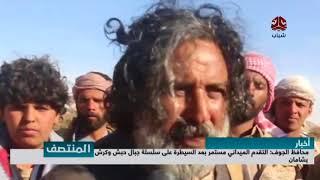 محافظ الجوف : التقدم الميداني مستمر بعد السيطرة على سلسلة جبال حبش وكرش بشامان | يمن شباب