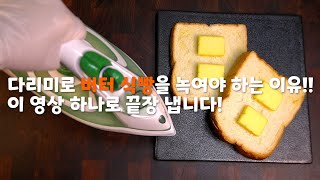 다리미로 버터 식빵을 구웠더니 어디서 소낙비가 내리는 …