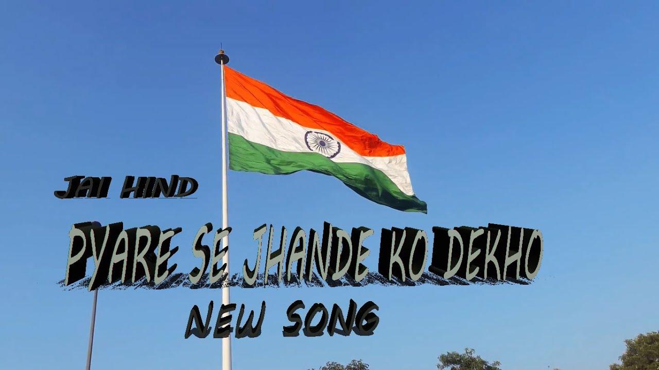 Pyare Se Jhande Ko Dekho Official New Song New Jhanda Geet Skb Recordings Jhanda Geet Youtube