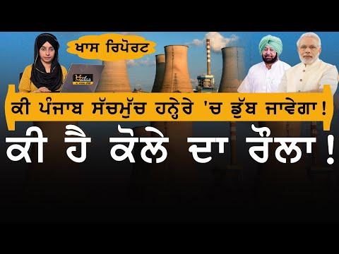 Special report on Punjab blackout । Punjab electricity । Punjab thermal power plants। KHALAS TV