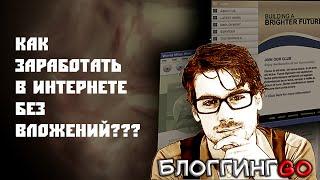 Заработок на блоге / ЛЕГКИЙ СПОСОБ БЕЗ ВЛОЖЕНИЙ # 1