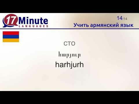 Учить армянский язык (Часть 3)