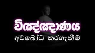 Repeat youtube video Maha Rahathun Wadi Maga Osse - විඤ්ඤාණය