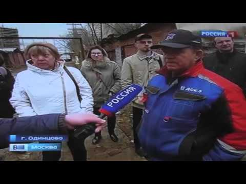 Обманутые дольщики СУ155.  Сюжет телеканала Россия 1