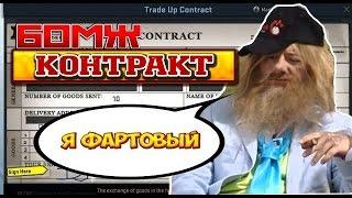 БОМЖ - КОНТРАКТ CS:GO