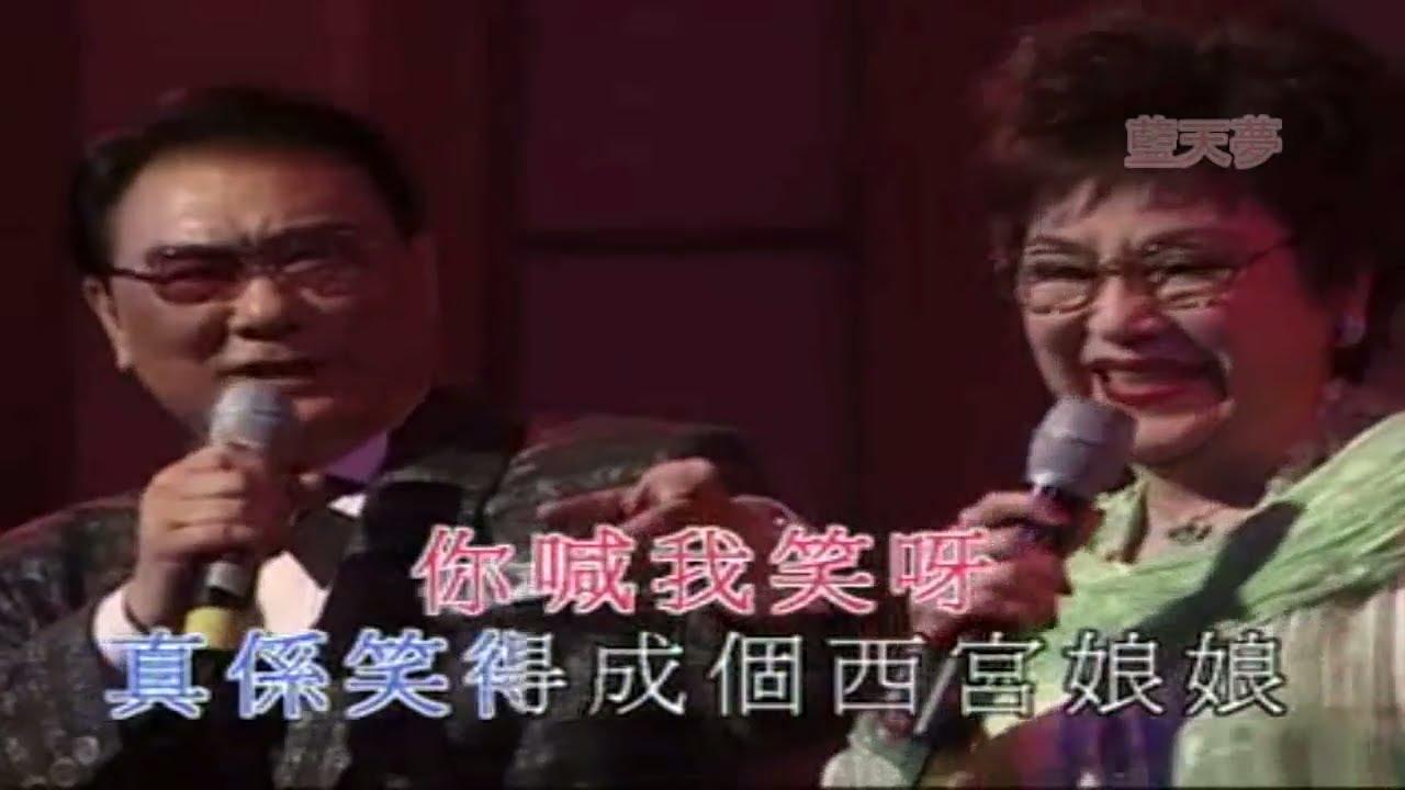 经典回憶《舊歡如夢/你回來吧/分飛燕》譚炳文/李香琴2001年麗花皇宮演唱會