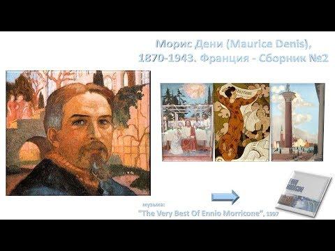 Морис Дени (Maurice Denis), 1870-1943. Франция-2ч