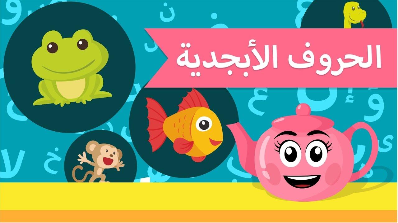 تحميل فيديو تعليم الحروف العربية للاطفال