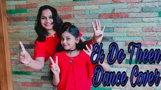 EK_DO_Theen Dance Cover II അമ്മയും മോളും II Dance II Dancing Petals