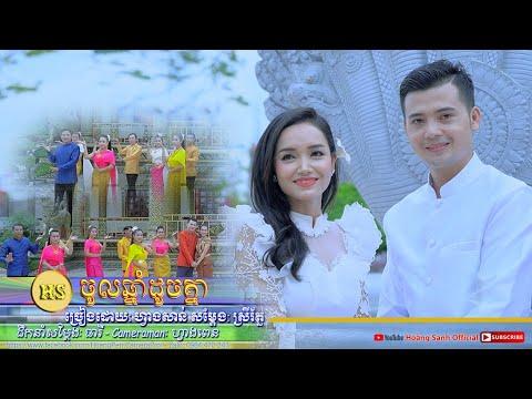 Download Hoàng Sanh hát Khmer mừng năm mới - ចូលឆ្នាំដូចគ្នា - ហ្វាង សាន់ Chol Chnam Doch Knea