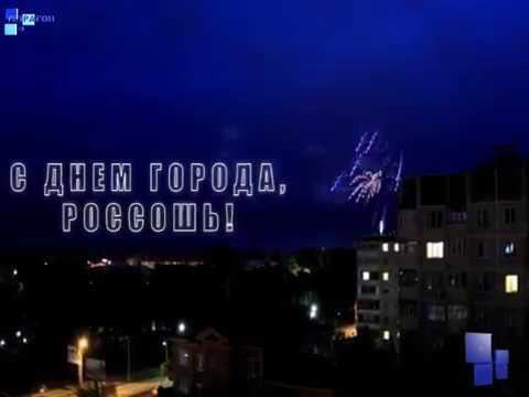 МИШАНКОВ С ДНЁМ ГОРОДА