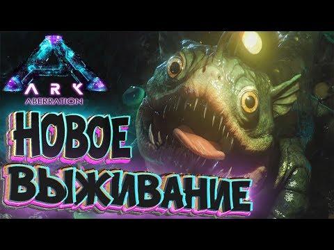 Начало Игуанадон и Стего - Ark Aberration Выживание #1
