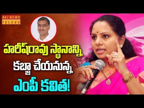 హరీష్రావు స్థానాన్ని కబ్జా చేయనున్న ఎంపీ కవిత! | MP Kavitha Occupy Harish Rao Place in TRS Party?