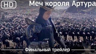 Меч короля Артура (King Arthur: Legend of the Sword) 2017. Финальный трейлер [1080p]