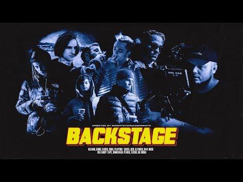 Фильм «Backstage» (feat Kizaru, GONE.Fludd, ЛСП, Feduk, Big Baby Tape, 044 ROSE)