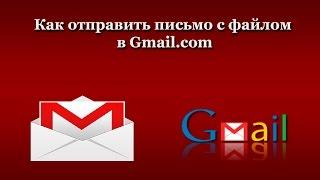 Как отправить письмо с файлом в Gmail.com