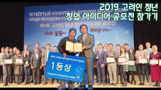 2019 고려인 청년 창업아이디어 공모전 참가기