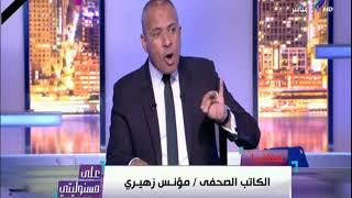مؤنس زهير: مصر تواجه جيش نظامي مسلح ومدرب علي فنون الحرب والاعلام المصري يجب ان يوعي الشعب