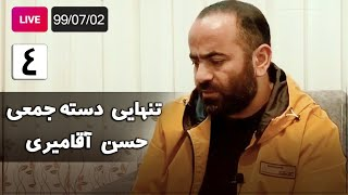Hasan Aghamiri - Live | حسن آقامیری - تنهایی دسته جمعی - جلسه چهارم