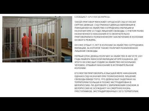 В Белоруссии преступника впервые приговорили ковторому пожизненному сроку - 13/01/2020 22:13