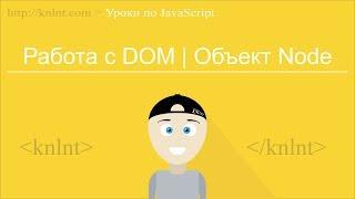 Уроки по JavaScript для начинающих   Работа с DOM   Объект Node