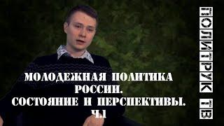 Молодежная политика России. Состояние и перспективы.  ч.1 #ЮрийПерфильев
