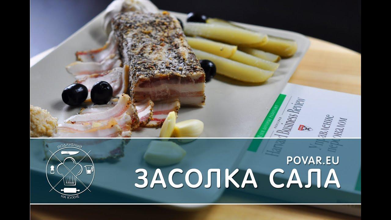 секретный рецепт засолки сала украина