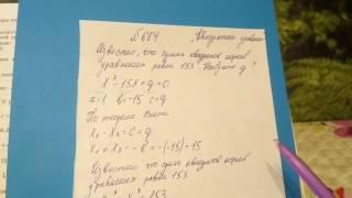 684 Алгебра 8 класс решение уравнений по теореме Виета