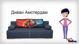 Хотите купить недорого ортопедический диван? Диван Амстердам к Вашим услугам!(Фабрика Диванофф предлагает купить ортопедический диван Амстердам http://www.mebelok.com/ortopedicheskii-divan-amsterdam/, потому..., 2014-04-02T06:42:03.000Z)