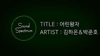 HAON(김하온) & PULLIK(박준호) - 어린왕자(Prod. Godic) -