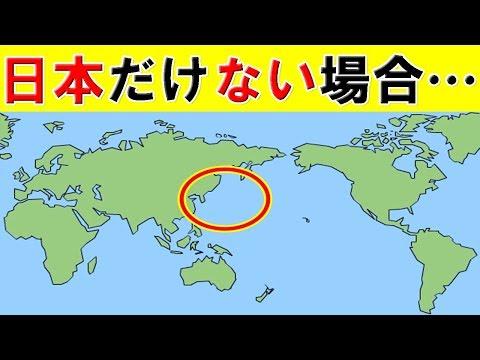 もし地球上に日本だけなかったらどうなるのか…?