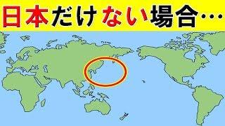 もし地球上に日本だけなかったらどうなるのか…? thumbnail